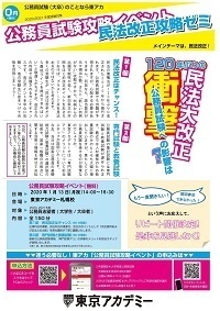 asahikawa_kou1_saido.minpo_2020.ipeg.jpg