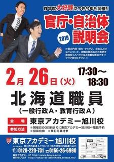 asahikawa_kou2_doshoku999.jpg