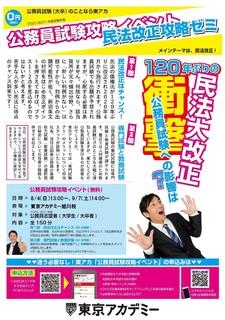 asahikawakou2_minpo_sp89.jpg