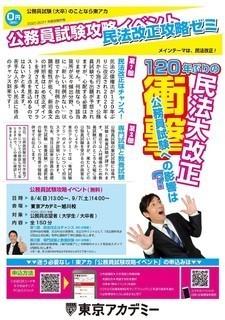 asahikawakou2_minpo_sp89-thumbnail2[1].jpg