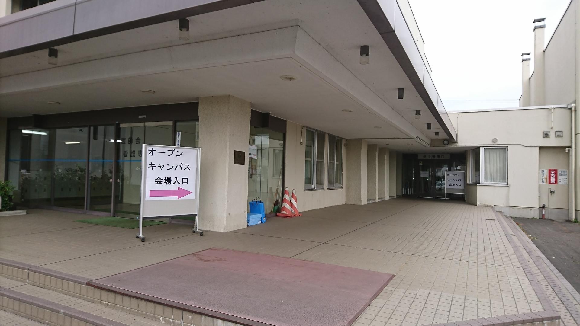 旭川市医師会看護専門学校オープンキャンパス: 東京アカデミー旭川校 ...
